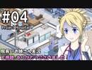 【Project Hospital】院長のお姉さん実況【病院経営】 04