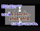 【ニコカラ】裏表ラバーズ remix【off vocal】+3 茸きのこ