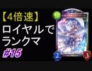 【4倍速】ロイヤルでランクマ!#15【シャドウバース/Shadowverse】