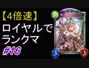 【4倍速】ロイヤルでランクマ!#16【シャドウバース/Shadowverse】