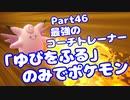 【ピカブイ】「ゆびをふる」のみでポケモン【Part46】(みずと)