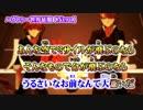 【ニコカラ】ハウトゥー世界征服【off vocal】パート分け