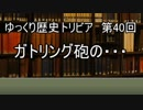 第19位:ゆっくり歴史トリビア 第40回 ガトリング砲の・・・ thumbnail