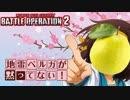 第85位:【バトオペ2】最近のバトオペに物申す新企画!地雷ベルガが黙ってない!vol,1 thumbnail