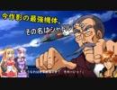 第99位:『スパロボTプレイ感想会』~ミストさんとボイロ娘のアニマゲート!!~ 第3回