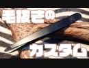 第50位:原価50円の毛抜きを精密毛抜きに仕上げるまで【ノーカット版】 thumbnail