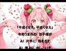 平成くせえ/初音ミク (Heiseikusee/Hatsune Miku)
