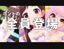 【改訂版】大合唱シンデレラガールズ【ホントの全員登場】