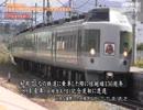 信越線130周年 189系電車しなの鉄道大屋駅通過 2018年10月13日