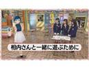 電脳トークTV~相内さん、青春しましょ!~ 2019/4/21放送分