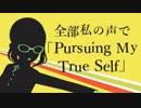 【全部私の声】Pursuing My True Self【ペルソナ4】