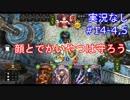 【shadowverse】Master帯の初心者2pick #14-4,5【実況なし】