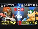 第207位:【第二回】スマブラSP CPUトナメ実況【一回戦第五試合】