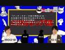 空想科学トンデモ論 #39 出演:羽多野渉、斉藤壮馬