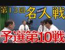 【本編】第13回名人戦#10 予選第10戦(「金子正輝」「沢崎誠」「土田浩翔」「森山茂和」) /MONDO TV