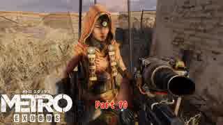 【PC】Metro Exodus をやる Part 10【初見】