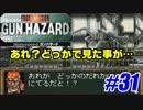 【ガンハザード実況】フロントミッションがアクションRPGでドーン! #31