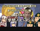 【ゆっくり解説】福沢諭吉『学問ノスゝメ』④