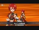 【FGOリニューアル宝具】アレキサンダー『始まりの蹂躙制覇』【Fate/Grand Order】