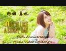 【内田真礼】5th Anniversary MV Collection