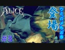 【ALICE MADNESS RETURNS 】ウミガメもどきがついに現る!! Part8