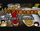 【ゆっくり】LCCで行く!アジア3都市食歩き 15 香港国際空港の高級飲茶