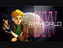 """[実況] ド素人による惑星開拓75 """"RimWorld"""""""
