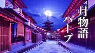 月物語【ゆったり癒しBGM】心にしみる、ノスタルジックな和風曲