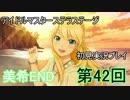 【実況】アイマスステラステージを初見でプレイ!第42回