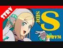 第77位:【WoT】ストリッちゃんはスウェーデン美人 番外防衛ライン【Strv74】