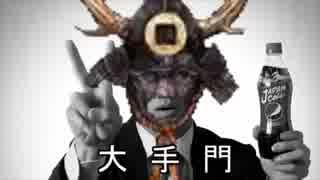 #鬼庭形部雅孝とじゃんけん