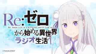 Re:ゼロから始める異世界ラジオ生活 第42回