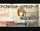 【実況】アイマスステラステージを初見でプレイ!第44回