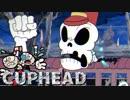カートゥーンな激ムズ鬼畜ゲーム!【Cuphead】実況 Part7