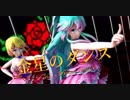 【MMD】金星のダンス【Tda First rouge】