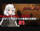 第85位:【Judgment:Apocalypse Survival Simulation】Daemon Killer Aakari #1 ~あかりと仲間達の悪魔討伐物語~【VOICEROID実況】