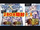 【WIXOSS】オルタナティブ2BOX 開封!!