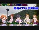 レジェンドデイズの酷道439号車載動画 其の十五『ここから始まるインフレ!?』