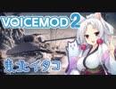 【WoT】東北イタコボイスMOD【1.4.1.2対応】