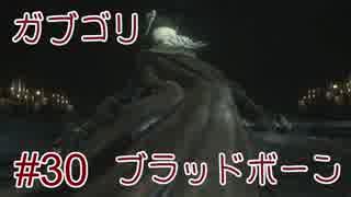 【結月ゆかり】ガブゴリブラッドボーン #30