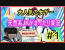 【A3】大人気乙女ゲーを天然美女J〇がまったり実況#1