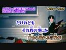 【ニコカラ】ハウトゥー世界征服 Remix/本家パート分け【off vocal】茸きのこ