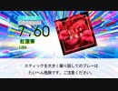 【DTX】紅蓮華 / LiSA【鬼滅の刃】