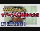 「ヤバイ人に絡まれた!?」 etc【日記的動画(2019年04月22日分)】[ 22/365 ]