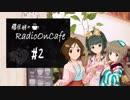 第36位:藤居朋のRADIO_ON_CAFE #2【NovelsM@ster】