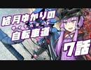 第83位:【ロードバイク車載】結月ゆかりの自転車道 7話【VOICEROID+ゆっくり】 thumbnail