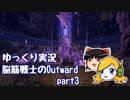 【ゆっくり実況】脳筋戦士のOutward part3