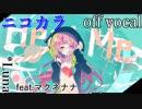 【ニコカラ】Heal Me【off vocal】