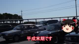 平成最後の車載動画オフin浜名湖に行ってみた その2