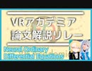 #.04 【 Neurips 2018 Best Paper 】Neural Ordinary Differential Equations【VRアカデミア論文解説リレー】 #VRアカデミア #029